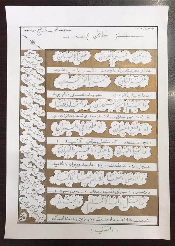 هنر خوشنویسی محفل خوشنویسی مشیری برگی از مفاتیح الجنان  ابعاد A3 تمام نوشتجات با مداد  در نوک متفاوت  به تحریر در آمده است .  ترکیبی  از نستعلیق و نسخ