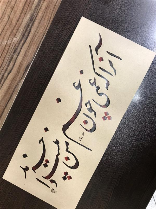 هنر خوشنویسی محفل خوشنویسی مشیری شعر سعدی  ابعاد ۳۹ *۱۸