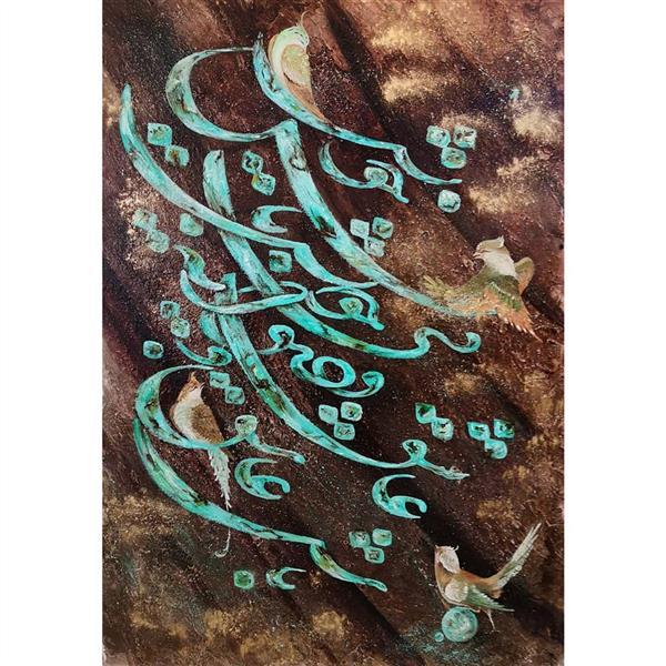 هنر خوشنویسی محفل خوشنویسی حسین هلالی #نقاشیخط#اکریلیک#رنگ_روغن#شکسته_نستعلیق  عاشق و دیوانه و بی خویش باش