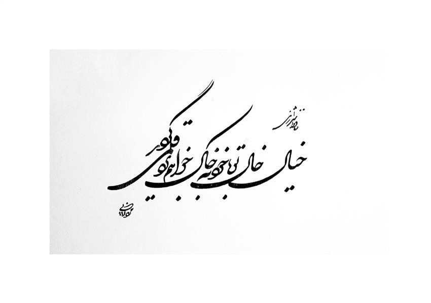 هنر خوشنویسی محفل خوشنویسی علی مردانی  خیال خال تو با خود به خاک خواهم برد #حافظ قلم مشقی سال ۹۹ #خوشنویسی #شکسته_نستعلیق