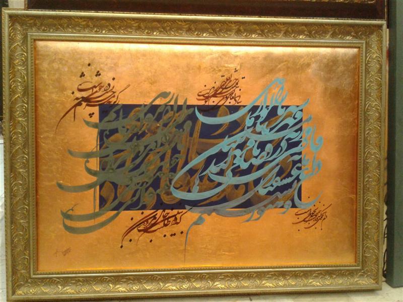 هنر خوشنویسی محفل خوشنویسی کامبیز عبدل زاده ابعاد: ۸۰×۱۲۰cm اشاره به ۳ غزل از ۳ شاعر عراقی حافظ شهریار اکرولیک بروی ورق طلا