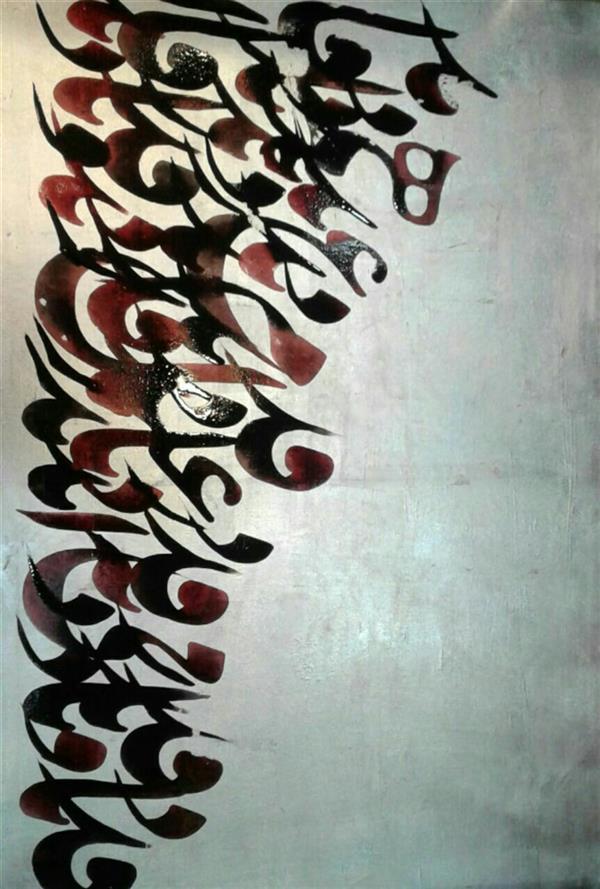 هنر خوشنویسی محفل خوشنویسی کامبیز عبدل زاده مرکب روی بوم وزق نقره ۱۲۰×۸۰ cm قام ۷ سانت