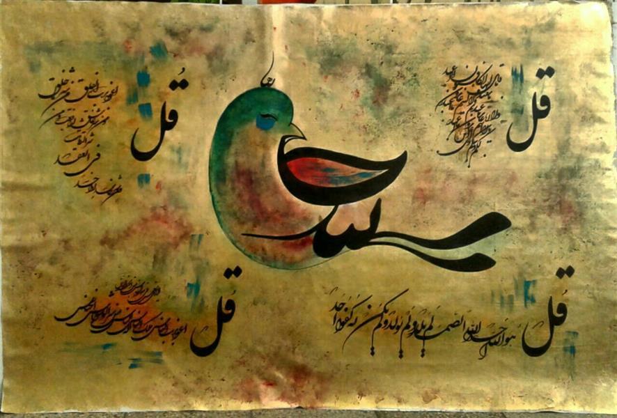 هنر خوشنویسی محفل خوشنویسی کامبیز عبدل زاده چهار قل... ۱۰۰×۱۵۰ سانتیمتر زمینه ورق طلا