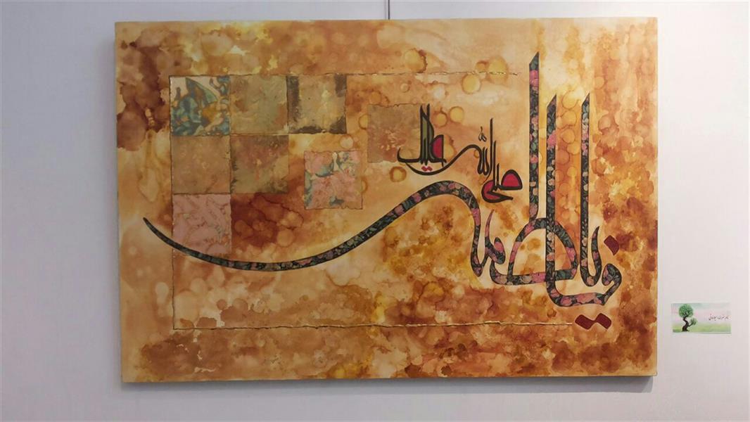 هنر خوشنویسی محفل خوشنویسی لیلا ذوقی صلی الله علیک یا فاطمه   #خط_معلی #ترکیب_مواد  #بوم   60 × 90 cm