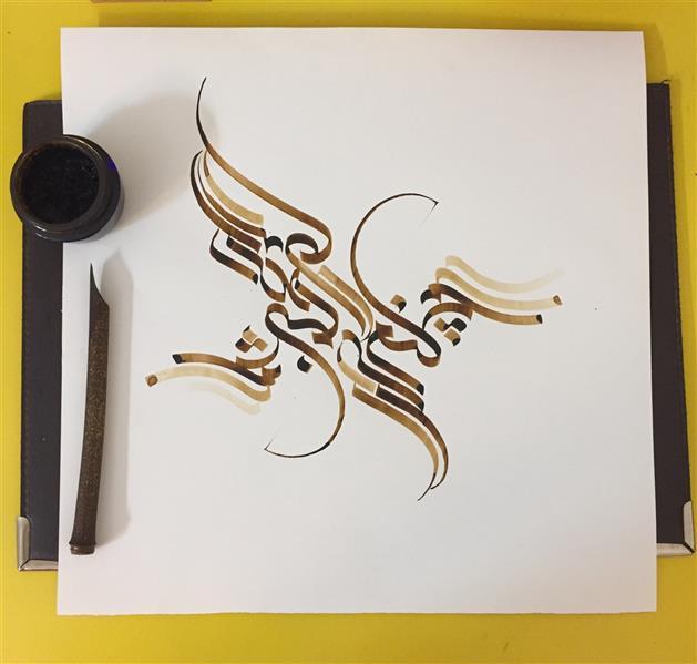 هنر خوشنویسی محفل خوشنویسی Marzieh-bahrami چه کنم با چه کنم هاى دلم خط کرشمه مرکب روى کاغذ