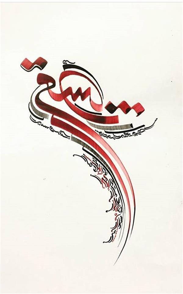 هنر خوشنویسی محفل خوشنویسی Marzieh-bahrami عشق شیرین میکند اندوه را  #خط_کرشمه مرکب روى کاغذ