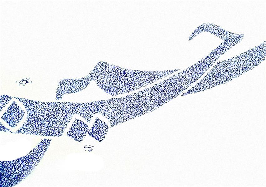 هنر خوشنویسی محفل خوشنویسی هادی عقابی حسین زیباترین نامی است که در شناسنامه بشریت نوشته اند. #عاشورایی#خط_خودکاری#خوشنویسی#خطاطی#خودکار_بیک#یا_حسین#هنر_ایرانی#نستعلیق