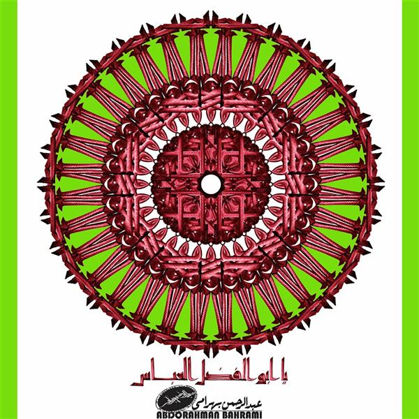 هنر خوشنویسی محفل خوشنویسی Abdorahman bahrami ترکیب خوشنویسی خط کوفی و دیجیتال آرت+ کاغذ طلا.  سایز اثر ۷۰×۷۰