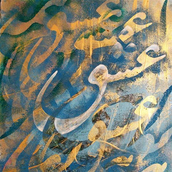هنر خوشنویسی محفل خوشنویسی حسین اسماعیلی #نقاشیخط #عشق