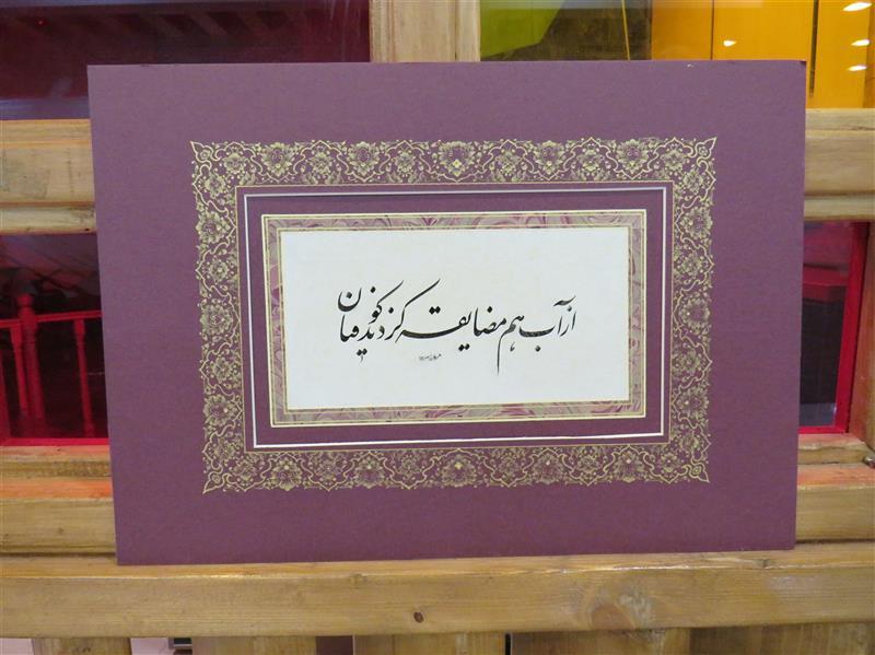هنر خوشنویسی محفل خوشنویسی مرجان اسفندی میلاجردی