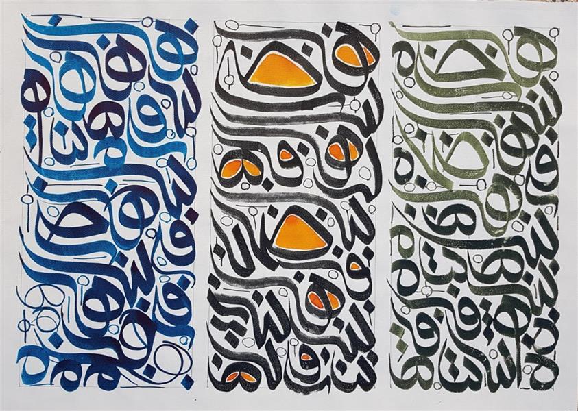 هنر خوشنویسی محفل خوشنویسی سمیرا محبی ابعاد ۷۰*۵۰ ترکیب بندی حروف  بوم و مرکب