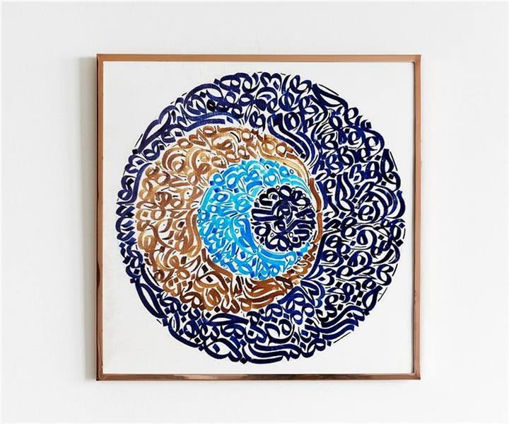 هنر خوشنویسی محفل خوشنویسی سمیرا محبی سایز ۷۰*۷۰ چشم نظر  روی بوم