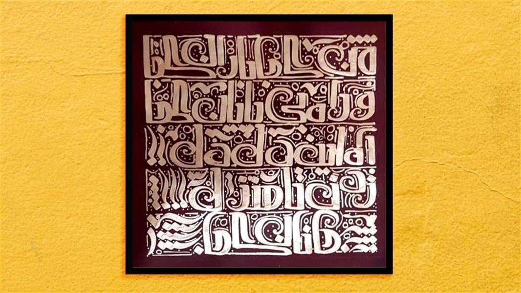 هنر خوشنویسی محفل خوشنویسی سمیرا محبی سایز ۵۰*۵۰ ورق مس