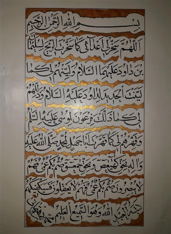 هنر خوشنویسی محفل خوشنویسی محمد دهقانی اندازه۵۰×۳۰ نسخ فارسی