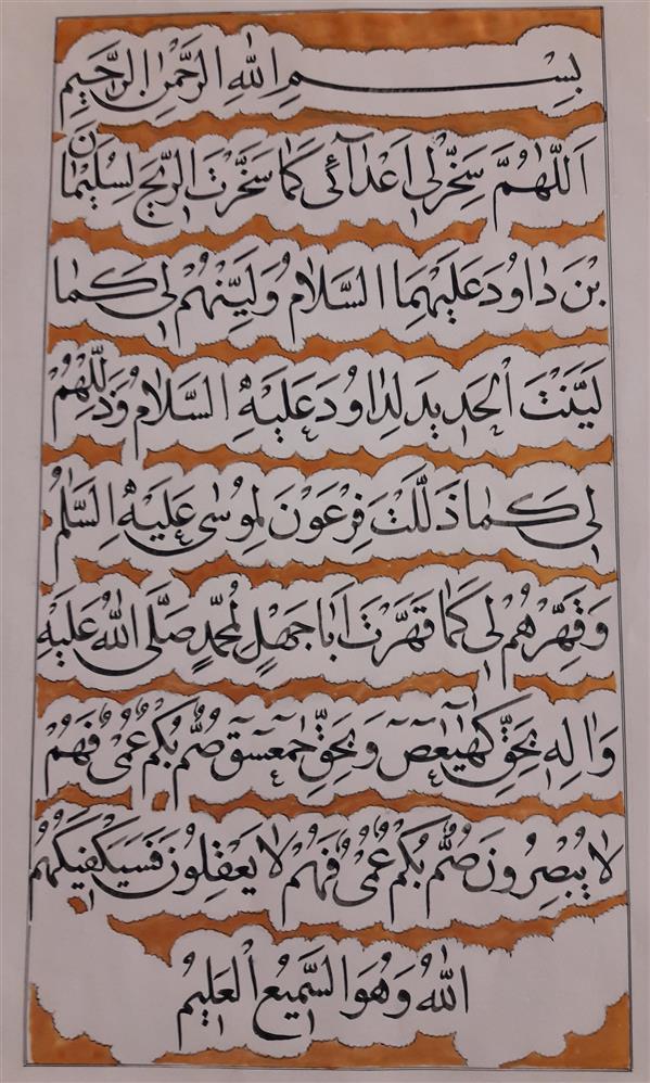 هنر خوشنویسی محفل خوشنویسی محمد دهقانی اندازه ۵۰×۳۰نسخ فارسی