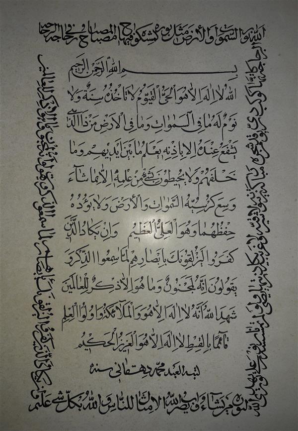 هنر خوشنویسی محفل خوشنویسی محمد دهقانی نسخ ایرانی اندازه ۵۰×۳۰ در حالا انجام تذهیب کامل شده