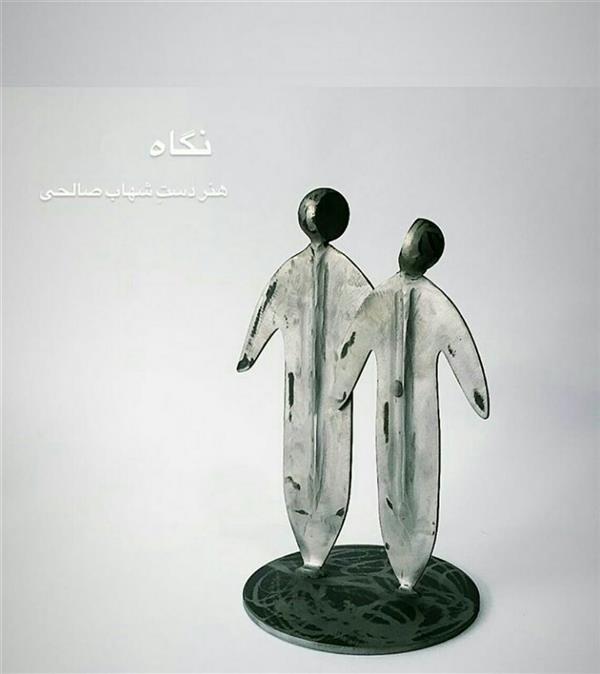 هنر سایر محفل سایر هنر ها شهاب صالحی shahabsalehi_art# #مجسمه فلزی شهاب