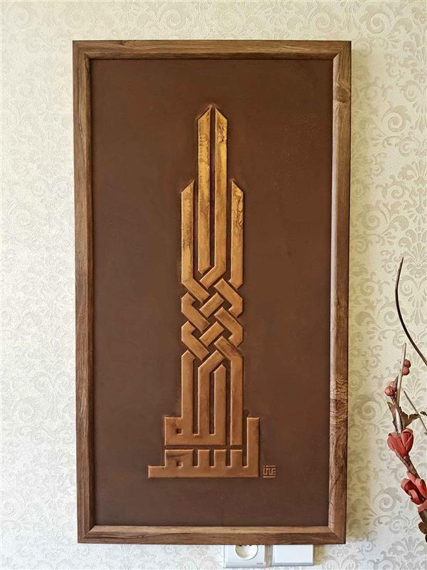 هنر سایر محفل سایر هنر ها سینا لطف آور Size : 45 × 75 بسم الله #لایه_چینی #Clay layering