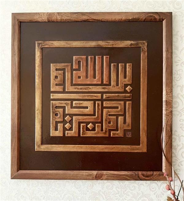 هنر سایر محفل سایر هنر ها سینا لطف آور Size : 60 × 60 بسم الله الرحمن الرحیم #لایه_چینی #Clay_layering