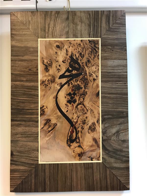 هنر سایر محفل سایر هنر ها سمانه هلالی تابلو هیچ، تمام چوب. استفاده از چوبهای گردو سوخته. رُز وود ، جوش قصوان و گردو