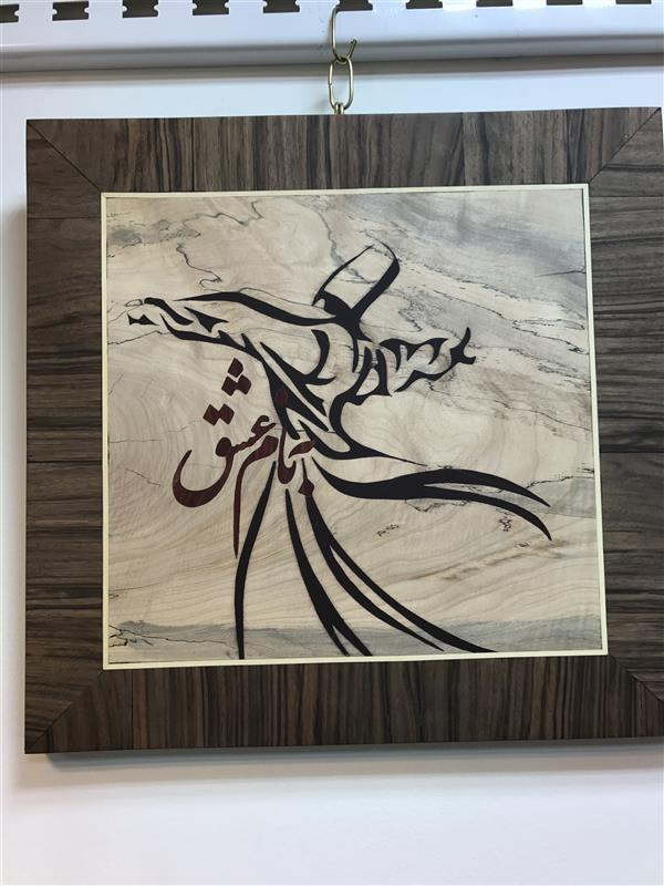 هنر سایر محفل سایر هنر ها سمانه هلالی معرق چوب، رقص سماء، چوبهای گردو. افرا، رُز وود ، گردو سوخته