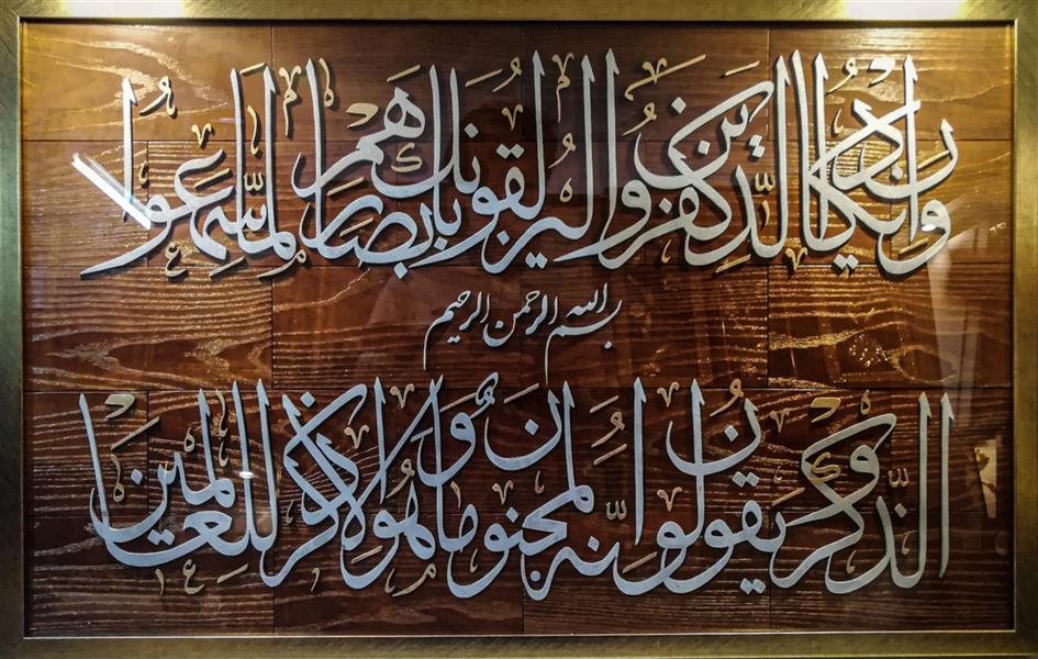 هنر سایر محفل سایر هنر ها حسین رحمانیان  تابلو معرق چوب آیه شریفه وان یکاد در ابعاد 80 در 50 سانتی متر. #کاردست