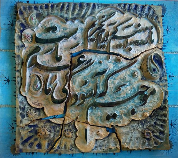 هنر سایر محفل سایر هنر ها علی نوروزی سفال نقش برجسته، لعابی ،۱۳۹۸ علی نوروزی