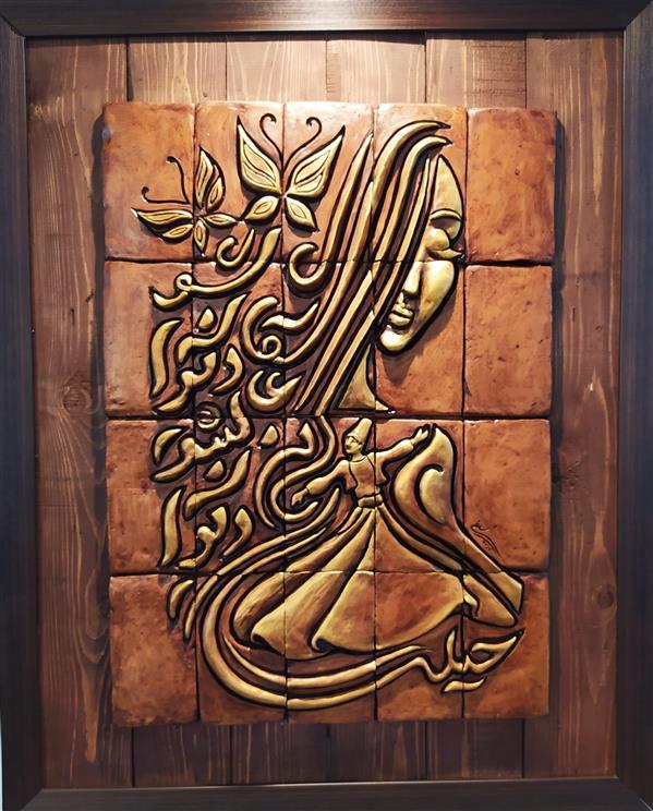 هنر سایر محفل سایر هنر ها شیدا سیفی نقش برجسته سفالی طرح اورجینال  «حیلت رها کن عاشقا دیوانه شو دیوانه شو»