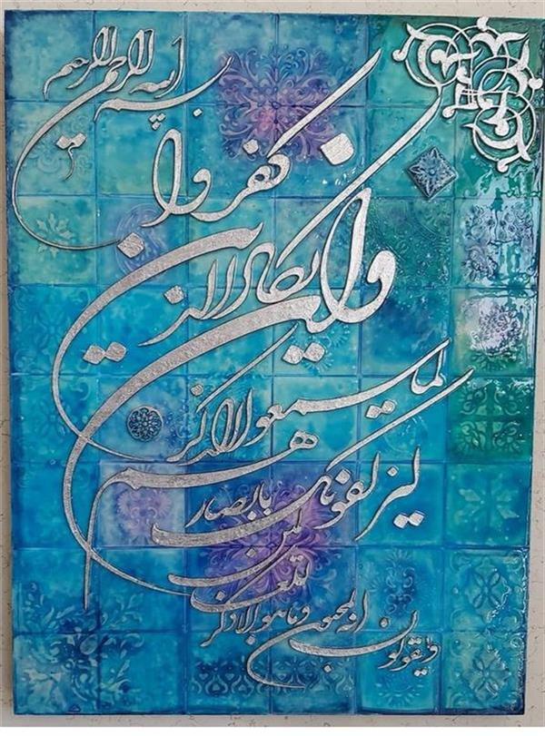 هنر سایر محفل سایر هنر ها سمیرا رونقی #تکنیک نماکاشی#سال97#ان یکاد#سمیرا رونقی
