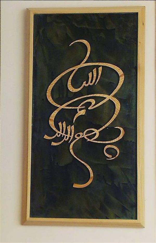 "هنر سایر محفل سایر هنر ها choobshafiei تابلو معرق مزین بنام ""بسم الله""  @choobshafiei 09133679722"