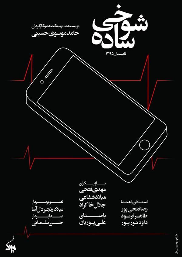 هنر سایر محفل سایر هنر ها حامد موسوی حسینی پوستر فیلم کوتاه شوخی ساده