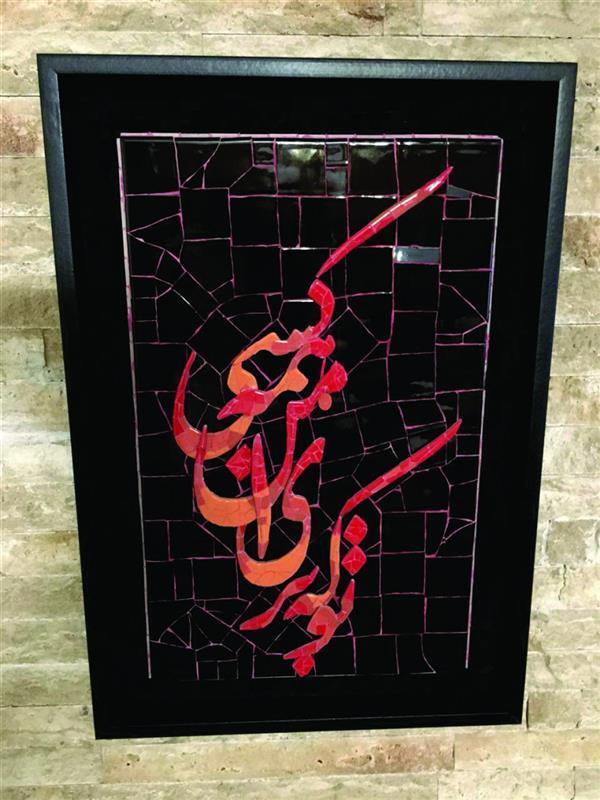 هنر سایر محفل سایر هنر ها محمدامین بدیعی تابلو خط کار شده با تکنیک معرق کاشی بصورت برجسته اندازه 60×70 سانتیمتر