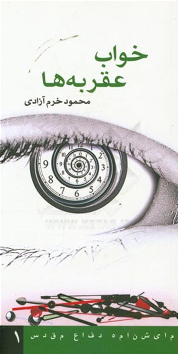 هنر سایر محفل سایر هنر ها  key mahmoud khoramazadi نویسندگی، کتاب نمایشنامه خواب عقربه ها