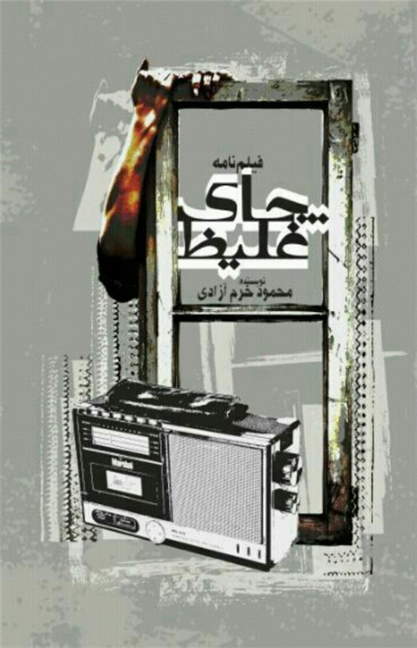 هنر سایر محفل سایر هنر ها  key mahmoud khoramazadi نویسندگی، کتاب فیلمنامه بلند چای غلیظ