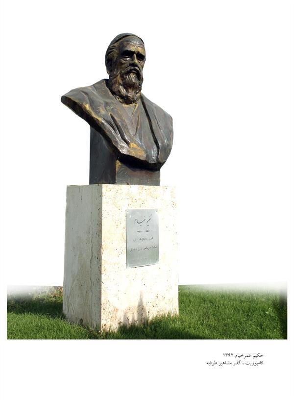 هنر سایر محفل سایر هنر ها صالح موسویان پرتره خیام ۱۳۹۱ فایبر  پتینه برنز مقیاس ۱.۵ برابر