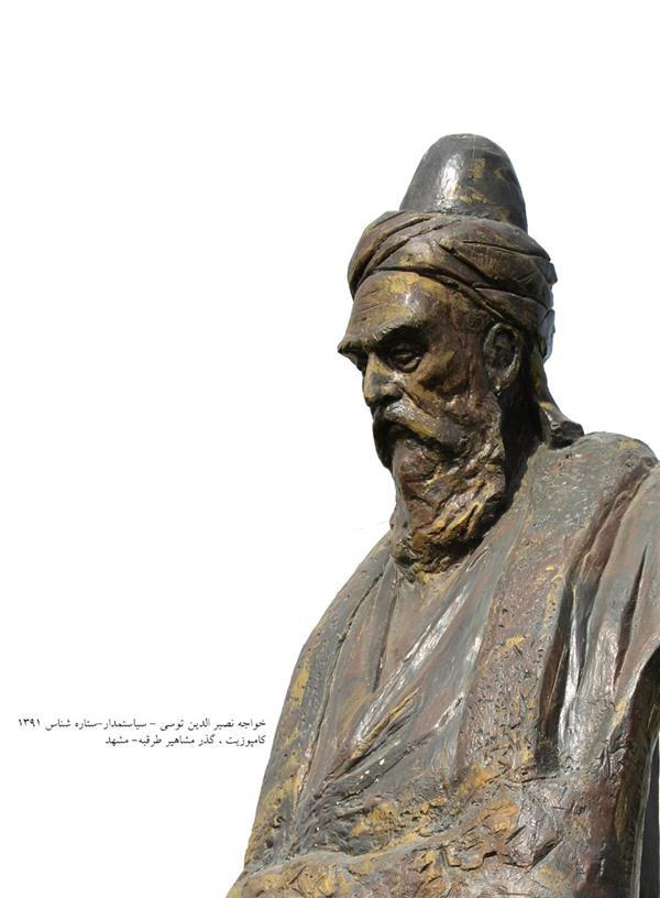 هنر سایر محفل سایر هنر ها صالح موسویان پرتره خواجه نصیر ۱۳۹۱ فایبر  پتینه برنز مقیاس ۱.۵ برابر
