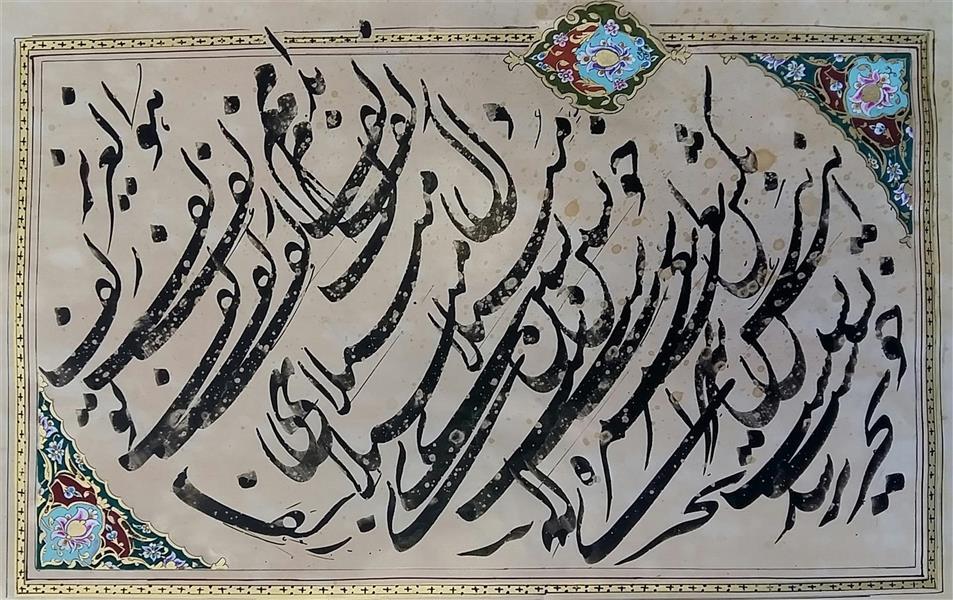 هنر خوشنویسی سیاه مشق شهرام دیده خانی سیامشق باتذهیب
