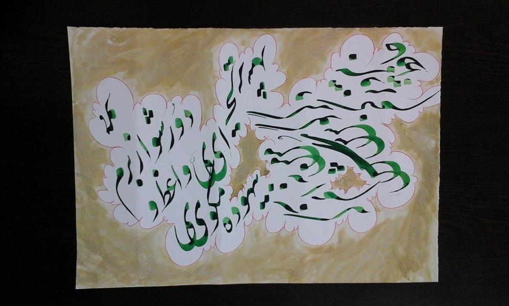 هنر خوشنویسی سیاه مشق غلامرضا درزی سیاه مشق شعر حافظ