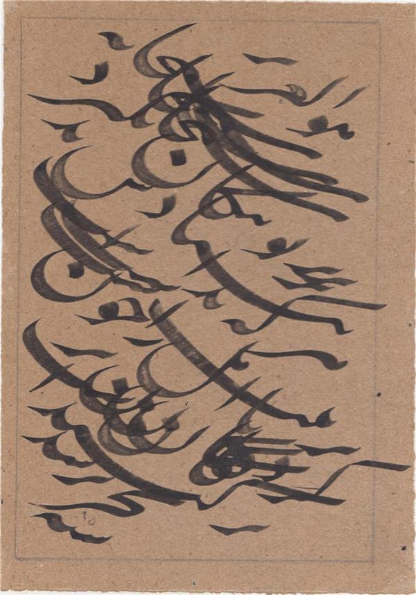 هنر خوشنویسی سیاه مشق سعید توسلی تحریر روی کاغذ اهار مهره و دارای تذهیب با طلا