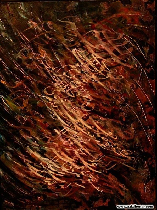 هنر خوشنویسی سیاه مشق jafar ali sarvi hampa بی غم عشق تو صد حیف زعمری که گذشت ،  آکریلیک و مواد روی بوم