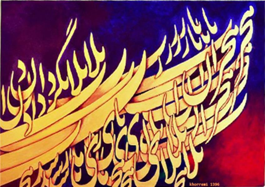 هنر خوشنویسی سیاه مشق منصورخرمی اکرولیک روی فیبر 75*105 هجران بلای ماشد یارب بلابگردان تخفیف ویژه برای خرید این اثر👉
