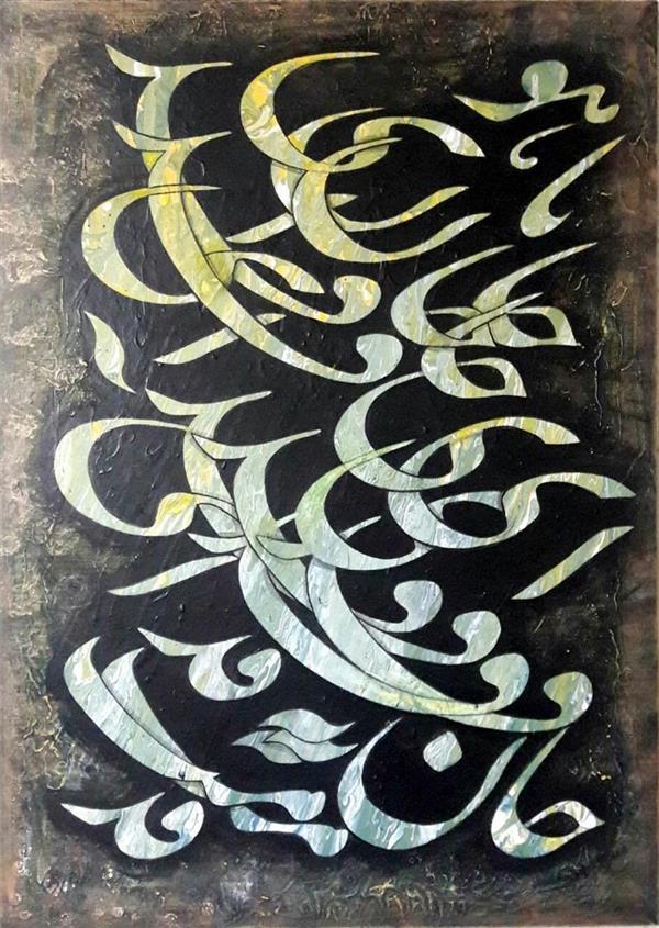 هنر خوشنویسی سیاه مشق شکوفه برزگر ملکی فروخته شد .... اکرولیک روی بوم - ابعاد 100*70