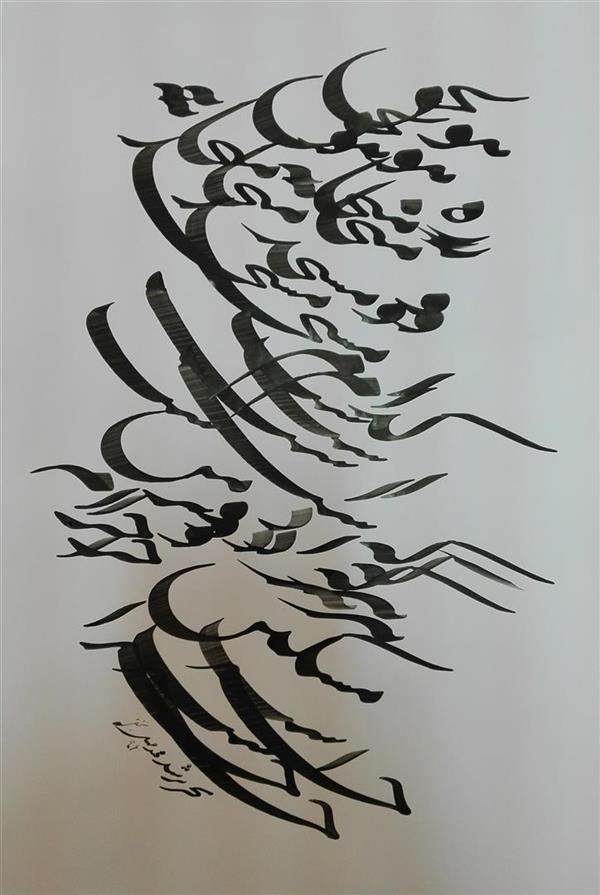 هنر خوشنویسی سیاه مشق محمد مهدی نجفی بداهه ره میخانه و مسجد کدام است که هر ردو بر من مسکین حرام است