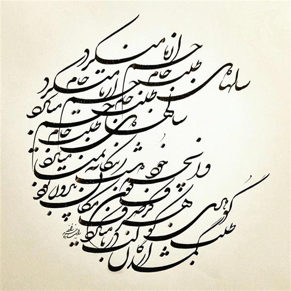 هنر خوشنویسی سیاه مشق رامین خرم زاده