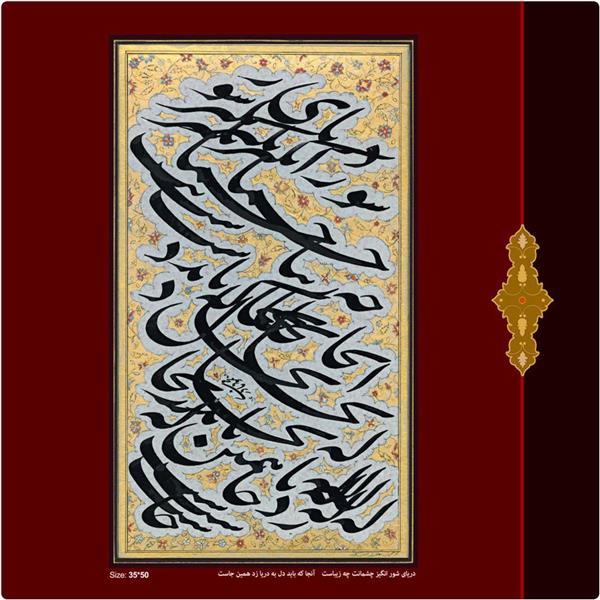 هنر خوشنویسی سیاه مشق محمود نادری دریای شور انگیز چشمانت چه زیباست آنجا که باید دل به دریا زد همین جاست