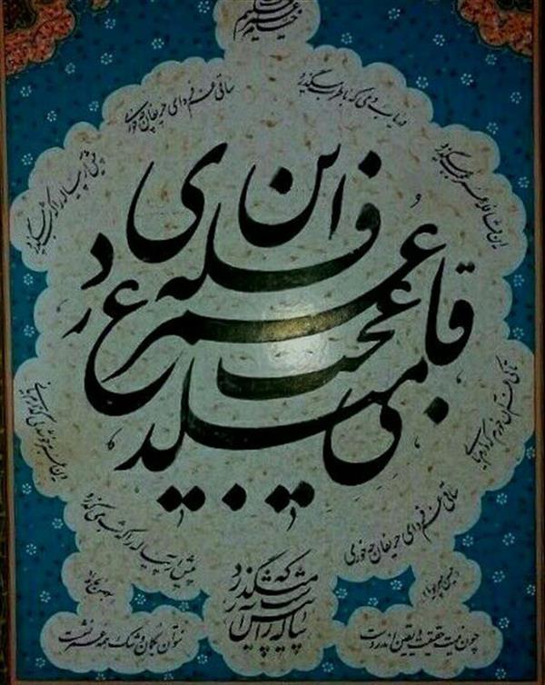 هنر خوشنویسی اشعار خیام حسین مهرپویا تحریر۱۳۹۴_ابعاد۶۵×۴۵