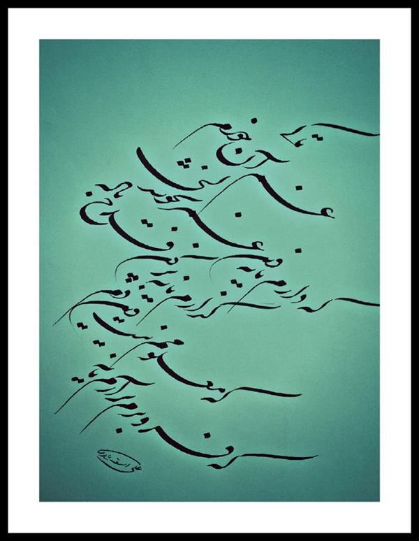 هنر خوشنویسی اشعار خیام علی اسفندیاری تا کی غم ان خورم که دارم یانه