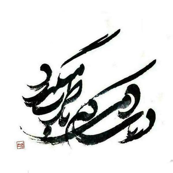 هنر خوشنویسی اشعار خیام rezaasadi دریاب دمی که با طرب میگذرد