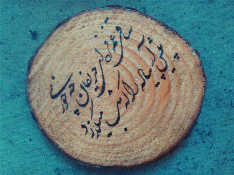 هنر خوشنویسی اشعار خیام فرشاد قربانی اثر روی تنهی درخت کاج بوده...ابعاد ۱۷ در ۱۷ است..بیت اول این رباعی هم روی چوب دیگری نوشته شده