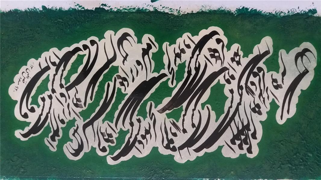هنر خوشنویسی اشعار خیام masoud fazlollahi امروز ترا دسترس فردا نیست ......
